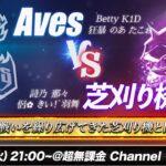 【荒野行動】αDAves vs 芝刈り機 BO5 5vs5 最強決定戦