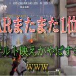 【荒野行動】最近のFLARが強すぎるw w w 【FLAR大会】