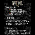 【荒野行動】4月度FQL予選 Day4 実況:カエル  解説ゲスト: