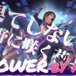 【替え歌】Flower / 危