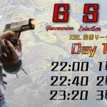【荒野行動】🌸GSLリーグ戦🌸 Day 1【実況 : Bavちゃんねる】
