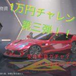 【荒野行動】帰宿−I限定ガチャ!1万円チャレンジ!!雰囲気だけカッコイイセダンスキンww