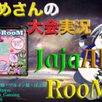 【荒野行動】JajaAlu-RooM【大会実況】