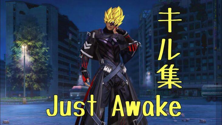 【荒野行動】Just Awake スーパーエンジョイ人が贈るSRキル集🔥