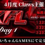 【荒野行動】4月度  KFL  DAY1  生配信