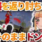【荒野行動】KWLの一戦!奇襲を返り討ちにしてそのままドン勝なるか!?