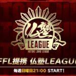 【荒野行動】仏塾LEAGUE (FFL提携リーグ) 4月度 DAY4