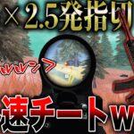 【荒野行動】最強!M16×2.5発指切りがキル速チートwww【ガチ百戦#66】