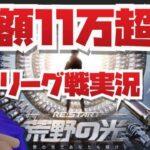 【荒野行動】総額11万超!!!MTLリーグ戦実況