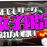 【大会実況】NFGL 4月 Day1【女子限定】