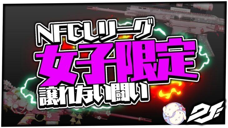 【荒野行動】NFGL 4月 Day3【女子限定】