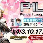 【荒野行動】P1L~Season14~《Day1開幕戦》実況!!【遅延あり】969