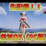 PC版荒野行動【生配信】