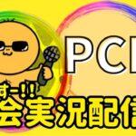 【荒野行動】大会実況!PCLリーグ4月day2!ライブ配信中!