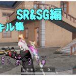 【PS4荒野行動】     SR&SGキル集