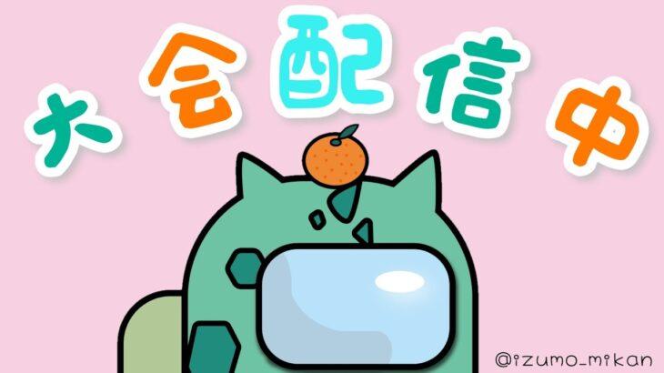 【荒野行動】仮入隊と大会配信Part2
