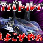 【荒野行動】S17ガチャ単発100連行くンゴ!!【ゆっくり実況】