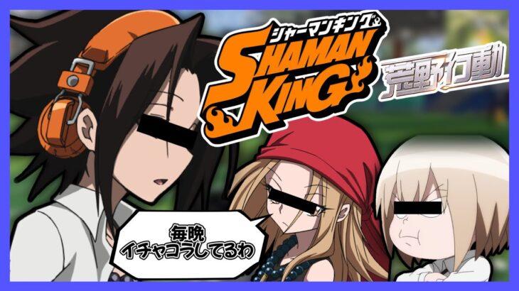 【SHAMAN KING】葉とアンナとまん太で荒野行動したら、あっちの話で大盛り上がりな件【声真似】【シャーマンキング】