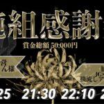 【荒野行動】総額50000のビックイベント!純組感謝祭 SQ実況生配信【スクワッド】