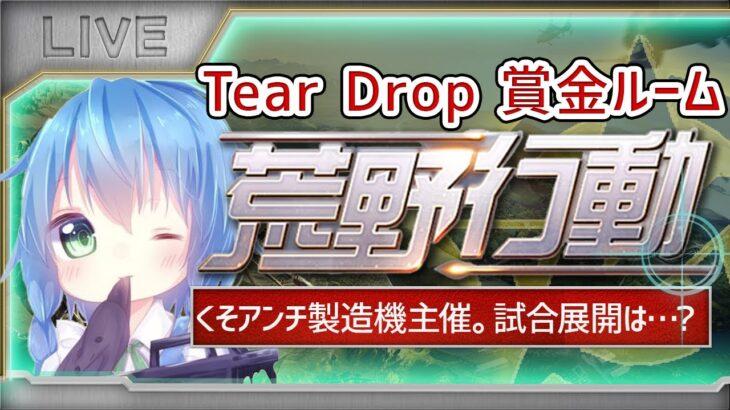 【荒野行動】Tear Drop主催 クインテット賞金ルーム 実況!