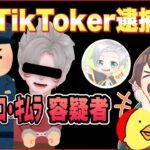 有名Tik Toker逮捕か!?【荒野行動】