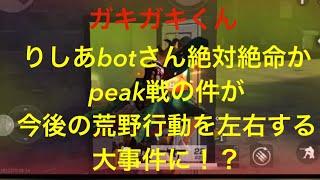 【荒野行動】りしあbotさん絶対絶命か!?今後の荒野行動を左右する検知出来ないチート行為に対する運営の判断とは?