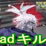 【荒野行動】ipad勢キル集