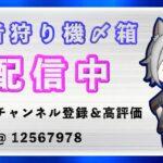 【荒野行動】over30 Rol Day3 実況ぱこしょ