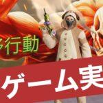 【荒野行動】初ゲーム実況!テンションおかしくなる!