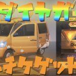 【荒野行動】新ダイヤガチャでオレチケ狙ってみた!最後に奇跡が!!!