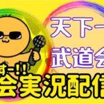【荒野行動】大会実況!天下一武道会!ライブ配信中!