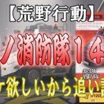 【荒野行動】炎炎ノ消防隊ガチャ追い課金で金チケ狙い!