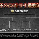 【荒野行動】夢幻杯 メインストリート最強決定戦!