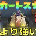 【荒野行動】ズッコケフードガチャの新カートスキンがガチの最強に強すぎた!!!【性能検証】