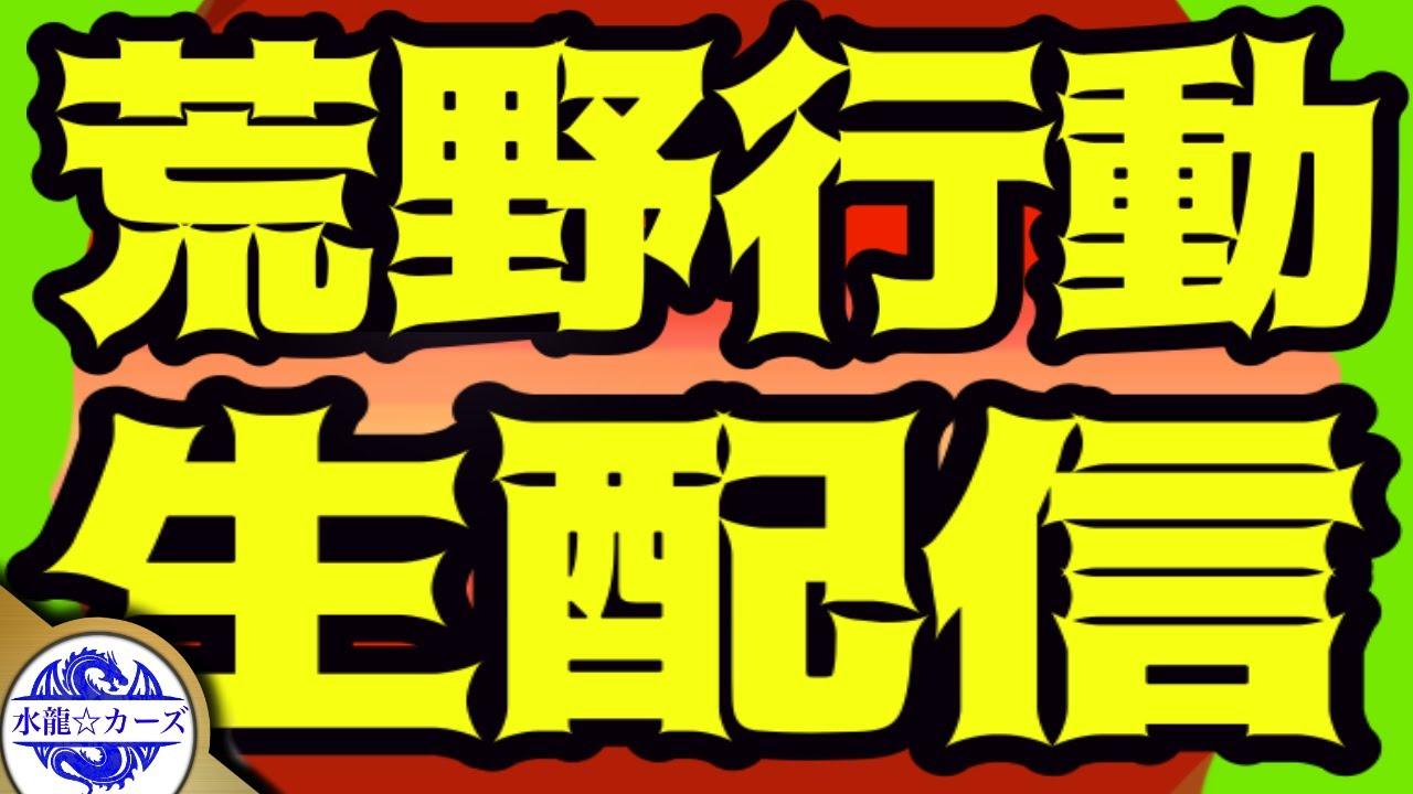 #荒野行動 #炎炎消防隊 #お得パック 【荒野行動】炎炎消防隊お得パックガチャ開封!!