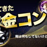 【荒野行動】皇帝&夢幻!帰ってきた黄金コンビ!