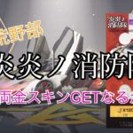 【荒野行動】大人荒野部、炎炎ノ消防隊ガチャ。車両金スキン狙い!