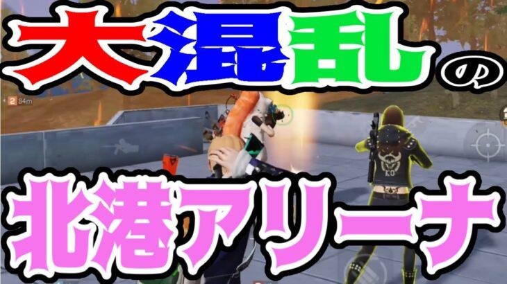 【荒野行動】大慌ての北港アリーナ 動画実況