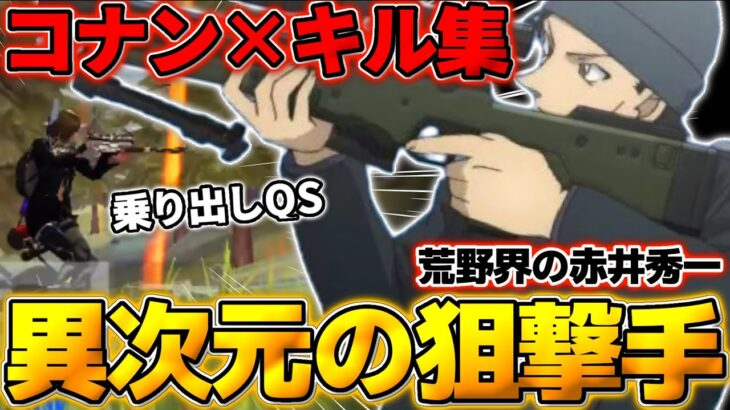 【荒野行動】異次元の狙撃手が贈る!コナンのメインテーマで作る界隈最高峰キル集!⚽️【荒野の光】