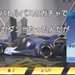【荒野行動】バトルパスガチャでセダンゲット!