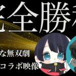 【荒野行動】4皇に君臨するCore!KWL3回制覇の祝祭!最強キャリーキル集!