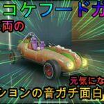 【荒野行動】ズッコケフードガチャのこの車両の性能検証してたら面白い事が起きたwww