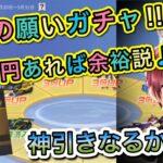 荒野の願いガチャ1万円引いてみた!イベント終わり頃に引くと金枠出やすいって本当?【荒野行動】