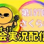【荒野行動】大会実況!第107回さくら杯! ライブ配信中!