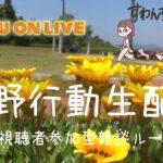 【荒野行動】2021/5/1 あきらっぷ配信🌟ゆるゆる視聴者参加型雑談ルーム!