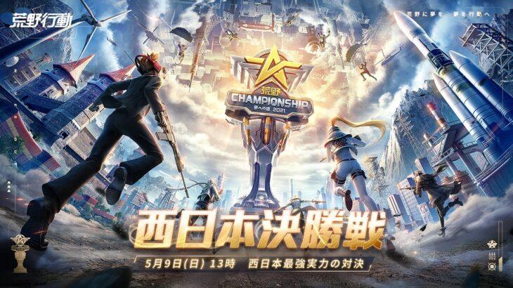 西日本決勝戦 -『2021荒野CHAMPIONSHIP – 夢への道』 #荒野CHAMP