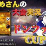 【荒野行動】第21回 ドンファンCUP【大会実況】