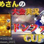 【荒野行動】 第24回 ドンファンCUP【大会実況】