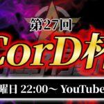 【荒野行動】第27回 CorD杯 生配信