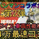 【荒野行動】ワンパンマンコラボ第2弾wwガチャ最速コンプww